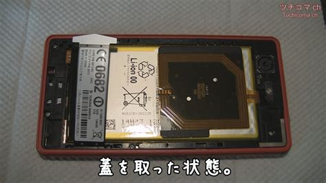 Xperia Z3 compact(SO-02G) 自分でバッテリー交換 self battery exchange - YouTube