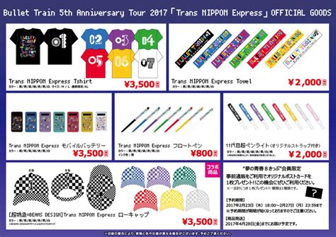 Bullet Train 5th Anniversary Tour 2017「Trans NIPPON Express」オフィシャル